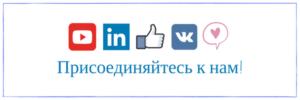 Присоединяйтесь к Лосбел в социальных сетях