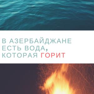 Вода, которая горит
