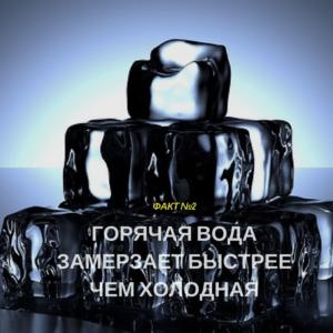 Правда ли, что горячая вода замерзает быстрее чем холодная?
